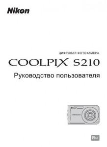 Nikon Coolpix S210 - руководство пользователя