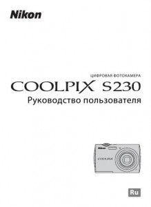 Nikon Coolpix S230 - руководство пользователя