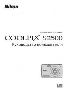 Инструкция Nikon Coolpix S2500 - фото 6