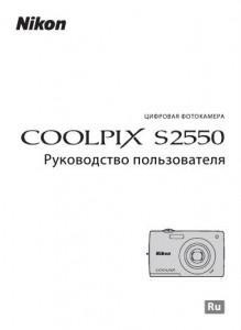 Nikon Coolpix S2550 - руководство пользователя
