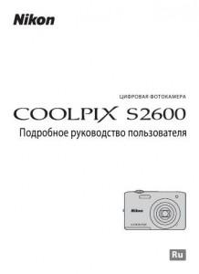 Nikon Coolpix S2600 - руководство пользователя