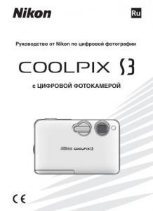 Nikon Coolpix S3 - руководство пользователя