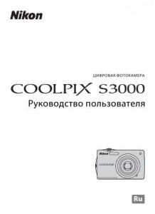 Nikon Coolpix S3000 - руководство пользователя