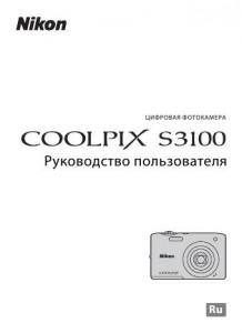 Nikon Coolpix S3100 - руководство пользователя