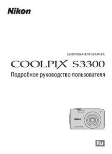 Nikon Coolpix S3300 - руководство пользователя
