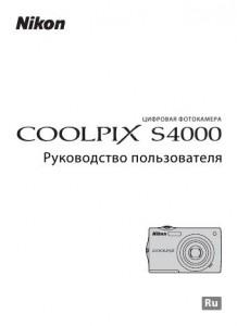 Nikon Coolpix S4000 - руководство пользователя