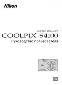 Nikon Coolpix S4100 - руководство пользователя