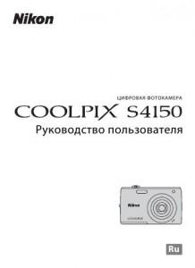 Nikon Coolpix S4150 - руководство пользователя