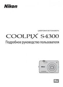 Nikon Coolpix S4300 - руководство пользователя