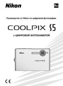 Nikon Coolpix S5 - руководство пользователя