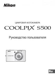 Nikon Coolpix S500 - руководство пользователя