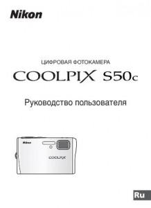 Nikon Coolpix S50c - руководство пользователя