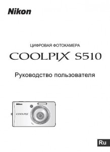 Nikon Coolpix S510 - руководство пользователя
