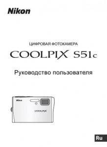 Nikon Coolpix S51c - руководство пользователя