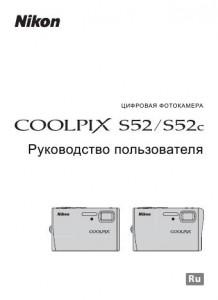 Nikon Coolpix S52, Coolpix S52c - руководство пользователя