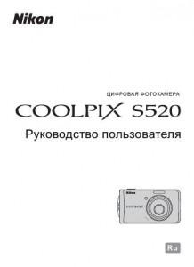 Nikon Coolpix S520 - руководство пользователя