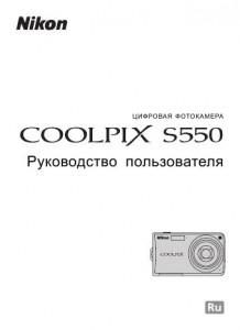 Nikon Coolpix S550 - руководство пользователя