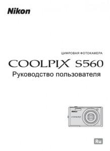 Nikon Coolpix S560 - руководство пользователя