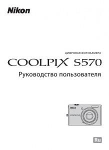 Nikon Coolpix S570 - руководство пользователя