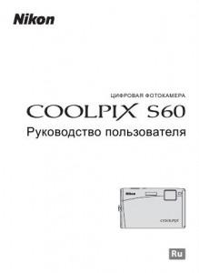 Nikon Coolpix S60 - руководство пользователя