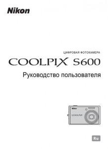 Nikon Coolpix S600 - руководство пользователя