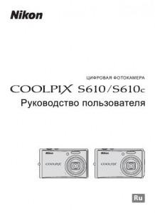 Nikon Coolpix S610, Coolpix S610c - руководство пользователя