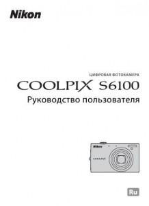 Nikon Coolpix S6100 - руководство пользователя
