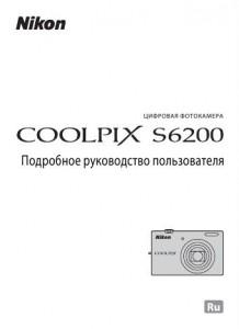 Nikon Coolpix S6200 - руководство пользователя
