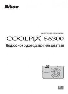 Nikon Coolpix S6300 - руководство пользователя