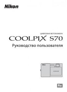 Nikon Coolpix S70 - руководство пользователя