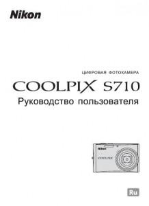 Nikon Coolpix S710 - руководство пользователя