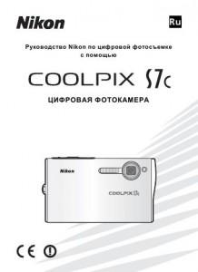 Nikon Coolpix S7c - руководство пользователя