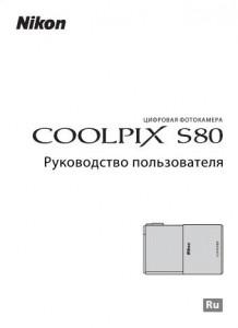Nikon Coolpix S80 - руководство пользователя