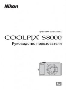Nikon Coolpix S8000 - руководство пользователя