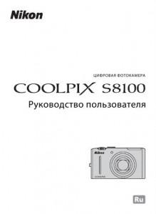 Nikon Coolpix S8100 - руководство пользователя