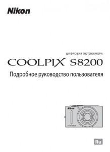 Nikon Coolpix S8200 - руководство пользователя