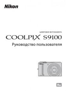 Nikon coolpix s9100 инструкция