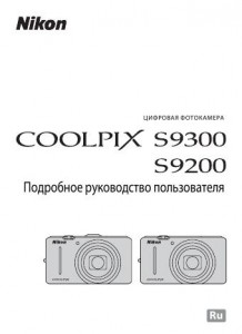 Nikon Coolpix S9300, Coolpix S9200 - руководство пользователя