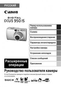 Canon Digital IXUS 950 IS - руководство пользователя