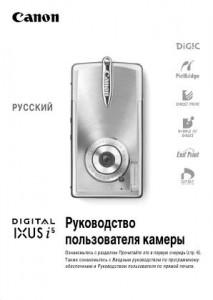 Canon Digital IXUS i5 - руководство пользователя