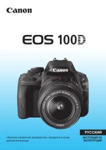 Canon EOS 100D - инструкция по эксплуатации
