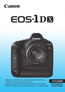 Canon EOS-1D X - инструкция по эксплуатации