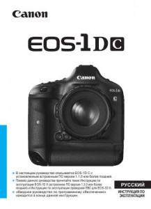 Canon EOS-1D C - инструкция по эксплуатации