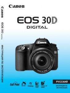Canon eos 30d инструкция