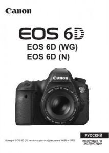 Canon EOS 6D - инструкция по эксплуатации