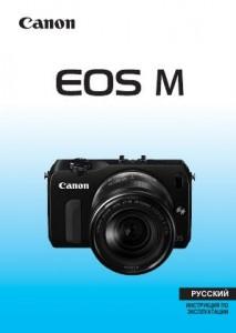 Canon EOS M - инструкция по эксплуатации