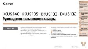 Canon IXUS 140, IXUS 135, IXUS 133, IXUS 132 - руководство пользователя