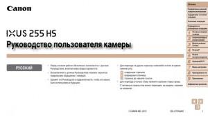 Canon IXUS 255 HS - руководство пользователя