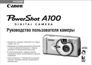 Canon PowerShot A100 - руководство пользователя