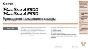 Canon PowerShot A2500, PowerShot A2550 - руководство пользователя